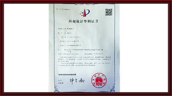 福皇外观设计专利证书