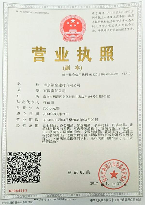 福皇营业执照