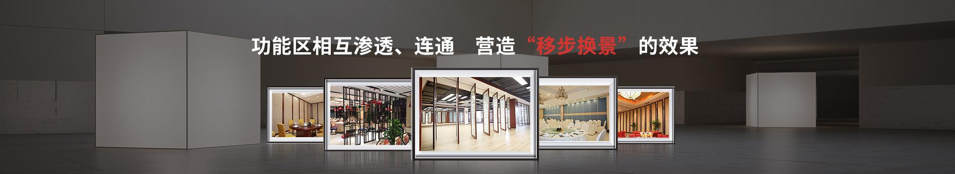 """福皇隔断功能区相互渗透、连通  营造""""移步换景""""的效果"""