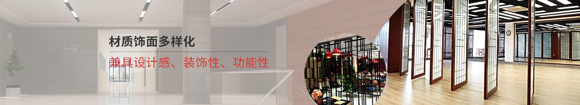 移动隔断 材质饰面多样化 兼具设计感、装饰性、功能性