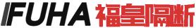 南京福皇建材有限公司