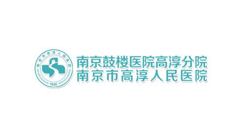 南京市鼓楼医院高淳分院