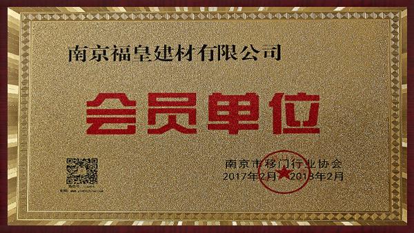 福皇南京市移门行业协会会员单位