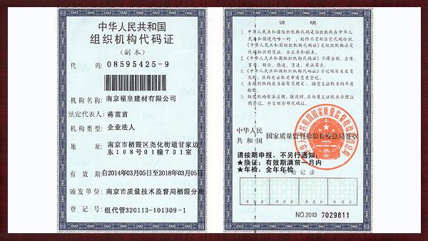 福皇组织机构代码